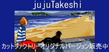 jujuTakeshi オリジナルバージョン販売